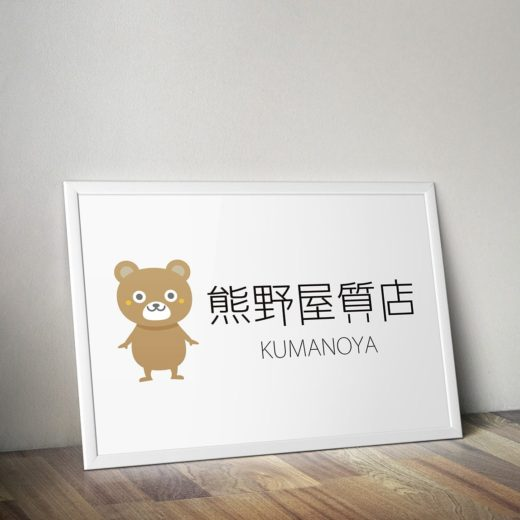 熊野屋質店ロゴ