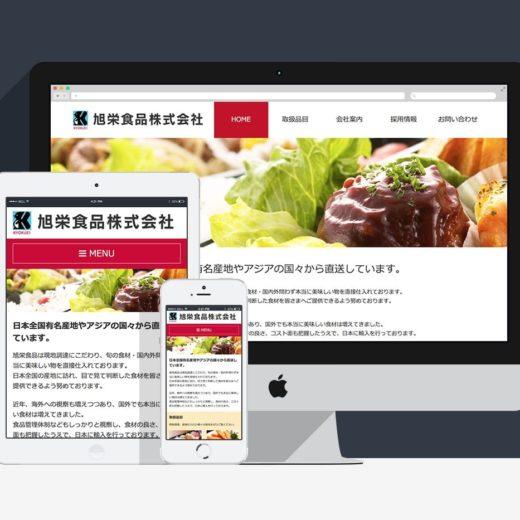 旭栄食品株式会社