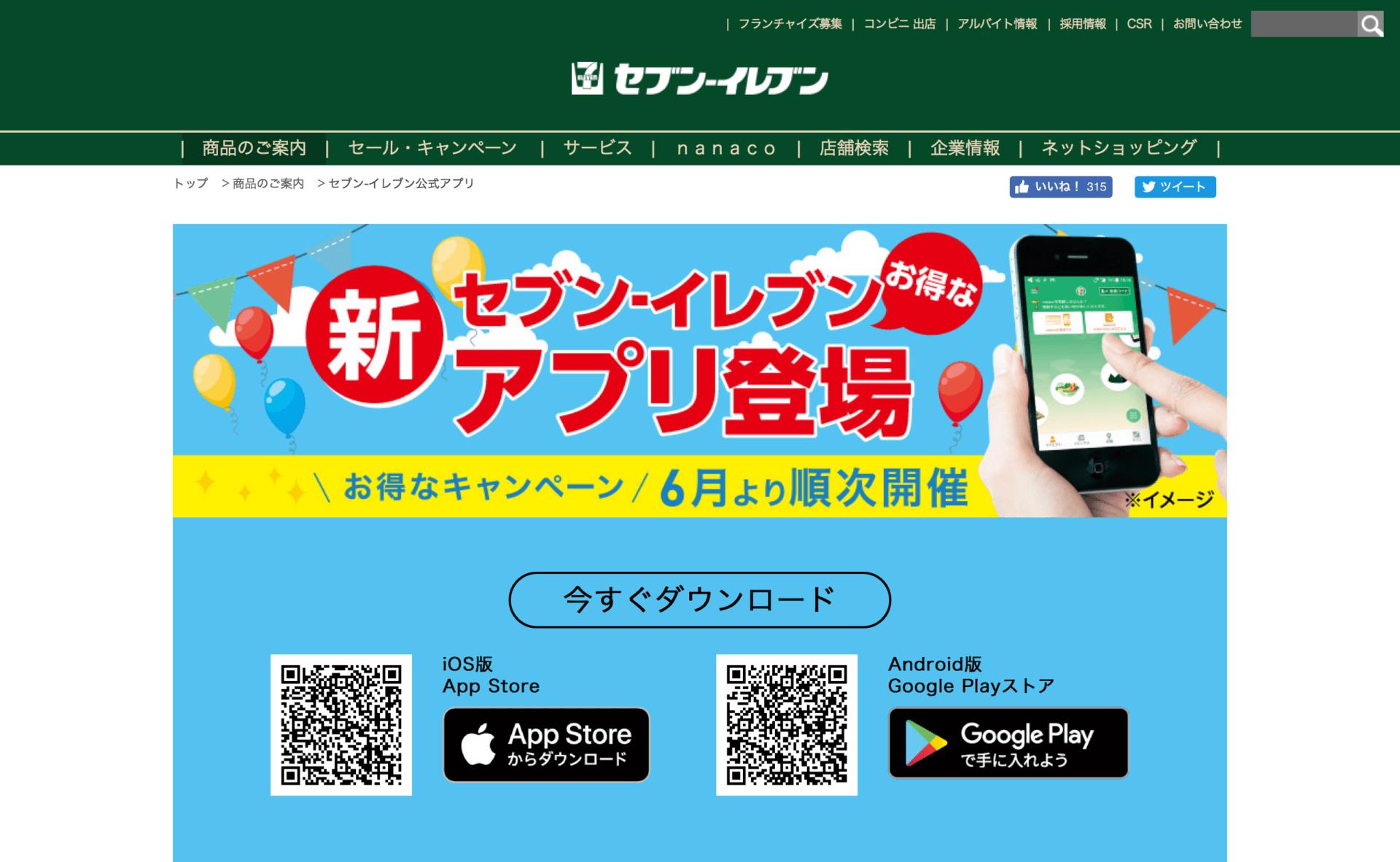 セブンイレブンアプリ